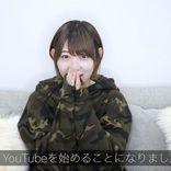 志田愛佳 公式YouTubeチャンネルを開設、今後の展望を語る