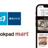 地下鉄駅で生鮮品が受け取れる! クックパッドマート×東京メトロ