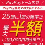 ソフトバンク、「PayPayドームならPayPayでおトク!キャンペーン」実施