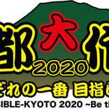 10-FEET主催『京都大作戦』、第1次オフィシャルHPチケット受付がスタート!