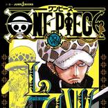 『ONE PIECE』トラファルガー・ローの過去編が小説に! ハートの海賊団の結成秘話が明かされる♪