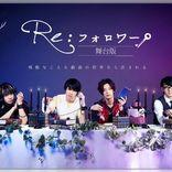 西銘駿&塩野瑛久W主演、舞台版『Re:フォロワー』新キャストを発表