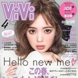 藤田二コルが雑誌「ViVi」4月号に登場!美ボディの秘密について語る!注目のグループ「JO1」の特集も!