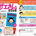 昭和の歴史がここに復刻! サザエさん原作コミックス刊行中!