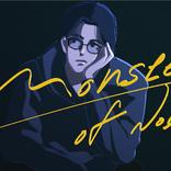 夏と彗星、最新曲「誰でもないモンスター」のMV公開
