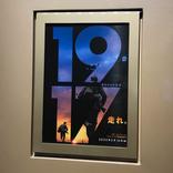 映画『1917 命をかけた伝令』は臨場感たっぷりの物凄い映画だったけど…予告の大詐欺に騙されたゾ!powered by 雑学言宇蔵