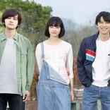 『さくら』北村匠×小松菜奈×吉沢亮の兄弟妹ショット到着 原作者コメントも