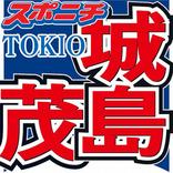 """""""忘れられた""""TOKIO城島 事務所から独立の中居に感謝「ネタにしてくれてありがとう」"""