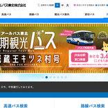 ジェイアールバス東北、仙台駅~羽田空港線開設 3月29日から1日2往復