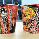 【異変】セブン新作『蒙古タンメン中本 極豚(ゴットン)ラーメン』と通常の「カップ中本」を食べ比べたらヤバイことになった / 本日2月22日発売