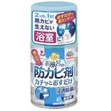 ワンプッシュで2カ月効果のある浴室防カビ材。煙が出ず無香料タイプで使いやすい