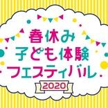 『春休み子ども体験フェスティバル2020』お台場にて当イベント史上最大規模で開催決定!