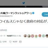 ウーマンラッシュアワー村本大輔さん「コロナウイルスじゃなく政府の対応が人を殺した」ツイートに賛否