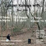 ドラマー 神谷洵平、東名阪ツアーを開催。バンドメンバーに隅倉弘至、岡田拓郎ら