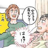 女の子を出産したら姑から「役たたず!」と嫁いびり。夫に相談したら…