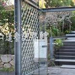 神奈川・葉山の丘にあるJR東海の施設 山口蓬春記念館とは?