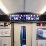 JR東海、東海道新幹線車内でのニュース情報提供終了