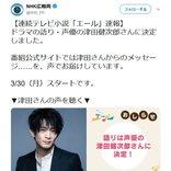 NHKの朝ドラ「エール」の語りに津田健次郎さん 本人やNHKのツイートに喜びの声が殺到