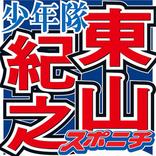 東山紀之 SMAPは「すごい革命を起こした」 元メンバーに「みんな頑張ってる」