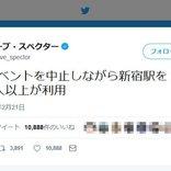 デーブ・スペクターさん「次々イベントを中止しながら新宿駅を1日100万人以上が利用」ツイートに「いいね」1万超
