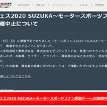 「モースポフェス2020 SUZUKA~モータースポーツファン感謝デー~」中止決定