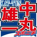 中丸雄一 中居退社に「寂しい」 KAT―TUNに「どうにか入ってもらいたい」