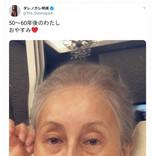 「50~60年後のわたし」 ダレノガレ明美さんの老化画像が話題に