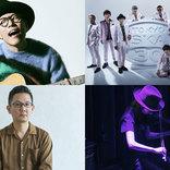 ハナレグミ、「THE MOMENT」東京公演を4月に放送!