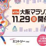 お祭りのようなイベント「大阪マラソン」ランナー募集の概要が決定