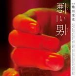 """""""色男""""瀬戸康史、千葉雄大、片寄涼太がメッセージ 蜷川実花撮影の『悪い男』重版出来"""