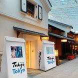"""東京都、羽田空港に""""東京おみやげ""""販売店舗オープン"""