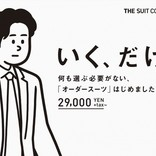 29,000円から! THE SUIT COMPANYでオーダースーツ「SHITATE」を試す(前編)