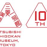 三菱一号館美術館が開館10周年、4月6日(月)は21時まで特別開館・イベント実施!