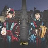 チャラン・ポ・ランタン、新作MV公開&ニュー・シングルで『逃げ恥』OP曲をロシア語に
