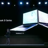 お兄ちゃんには負けないぞ~! 弟分な「MateBook D」シリーズも魅力的な新ノートPC #together2020