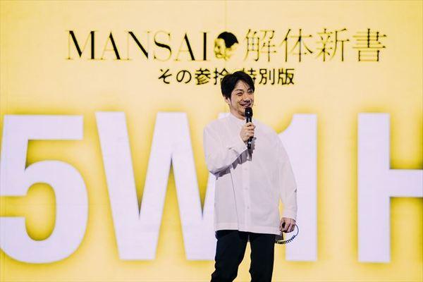 MANSAI 解体新書 その参拾 特別版『5W1H』 (c)Suguru Saito