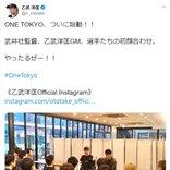 乙武洋匡、本田圭佑設立のOneTokyoFC初代GMに就任