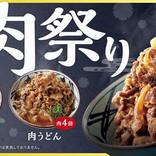 丸亀製麺、肉4倍まで選べる「肉祭り」を3月9日まで延長