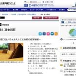 新型コロナウイルスの影響で初の経営破綻、愛知県の観光旅館が自己破産へ