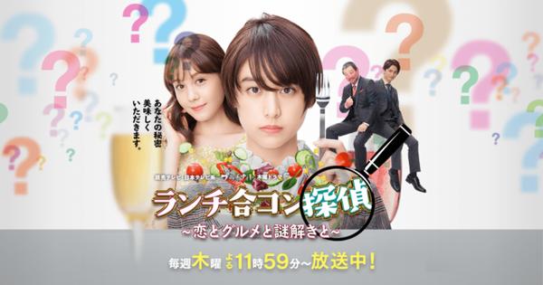 ランチ合コン探偵 ~恋とグルメと謎解きと~ 読売テレビ