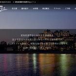 旅館・冨士見荘の運営会社が破産申請 新型コロナウイルスによる初の経営破綻、東京商工リサーチ調査