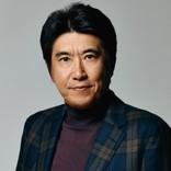 石橋貴明、ゲストと焚き火トークの新番組 『たいむとんねる』は終了
