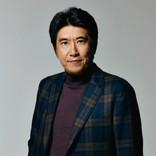 """石橋貴明、焚き火を前にゲストと""""スロー・トーク""""する新番組決定 『たいむとんねる』は終了へ"""
