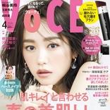 桐谷美玲が雑誌「VOCE」4月号に登場!春を感じるメイクに挑戦し30歳を迎えた本音を語る!