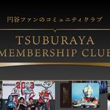 『TSUBURAYA MEMBERSHIP CLUB』いよいよ本格始動! 人気グッズや撮影会が当たるキャンペーンもスタート