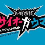 待ってましたああー!『即興演技サイオーガウマ』第4弾は植田 圭輔 と 北村 諒の出演が決定