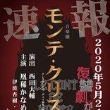 凰稀かなめ主演『モンテ・クリスト伯』に平野良、伊藤裕一、藤田玲、松田昇大ら出演決定