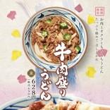 丸亀製麺、春の新作「牛肉盛りうどん」を発売