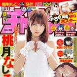 Fカップ美女・桃月なしこが「週刊少年チャンピオン」で人気漫画「SHY」とのコラボグラビアを披露!