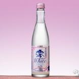 人気のはじける日本酒!『澪<WHITE>スパークリング清酒』は春限定
